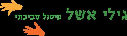 cropped-לוגו-עברית-חדש.png
